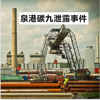 福建泉港碳九泄露应急案例