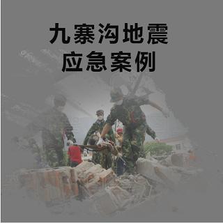 地震应急案例分析