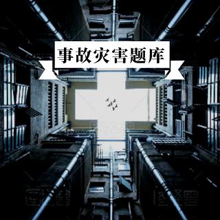 事故灾害类题库(一)