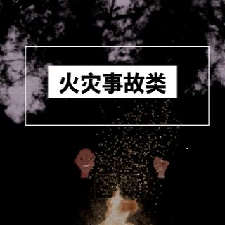 火灾类(二)