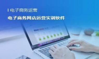 电商教学软件