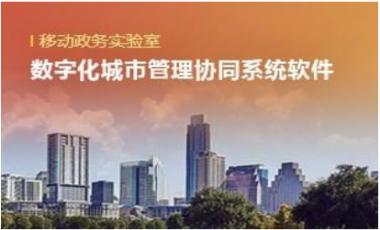数字化城市管理软件