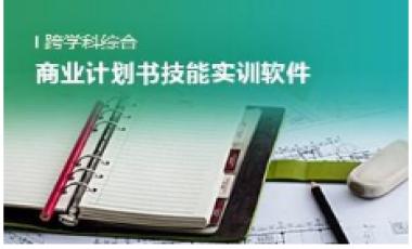 商业计划书技能实训软件