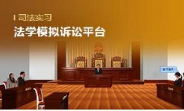 法学模拟诉讼平台