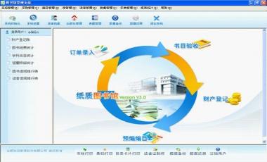 纸质图书管理系统