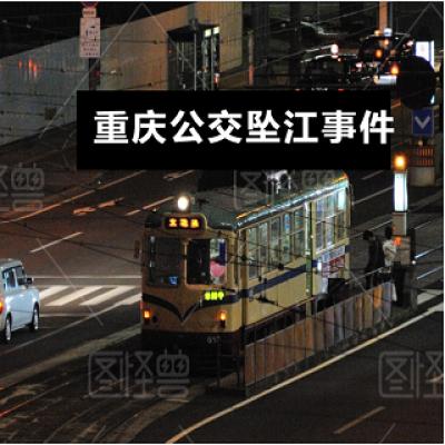 重庆万州区公交坠江事故