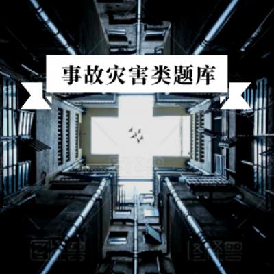 事故灾害类题库(二)